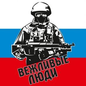 flag-vezhlivye-lyudi-iz-rossii-800x600w-jpg