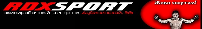 Logo RDX -Спорт: 8(499)700-00-57, 8(926)004-53-24